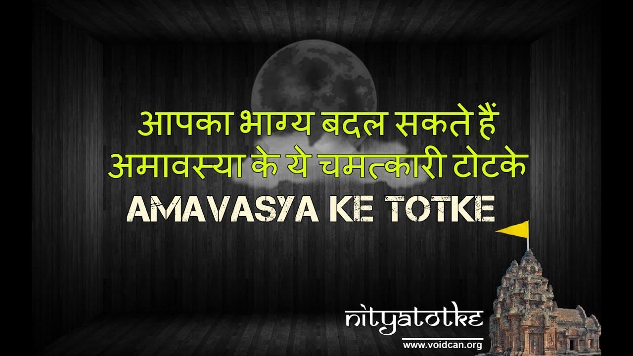 Amavasya Dates 2019 | अमावस्या कब है | Vrat | Puja