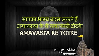 अमावस्या के टोटके | amavasya ke totke