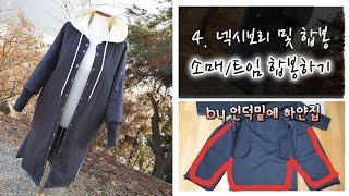 뽀글이 양털 쟈켓점퍼 만들기#4.코트합봉/소매합봉하기