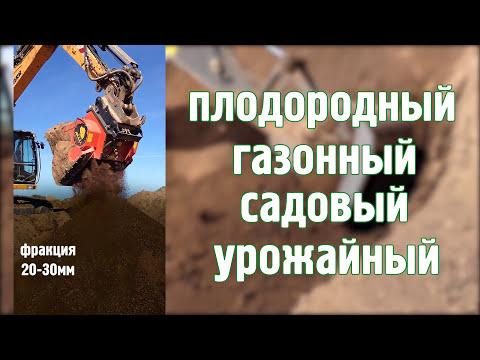 ПЛОДОРОДНЫЙ ГРУНТ. от 950 руб/куб. Доставка Москва и Московская область.
