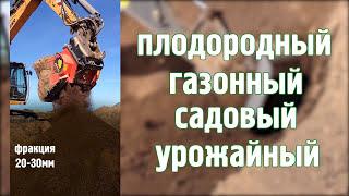 Подготовка и производство плодородного грунта КУБ ЗЕМЛИ (мосгрунт)