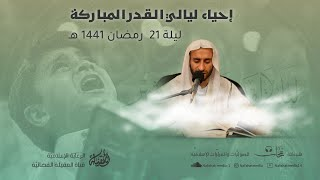 إحياء ليلة القدر المباركة ليلة 21 رمضان 1441هـ | الخطيب الحسيني عبدالحي آل قمبر