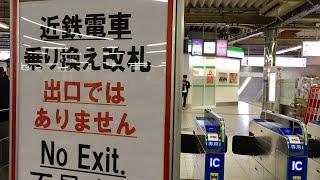 【乗り換え】鶴橋駅 JR環状線から近鉄大阪線