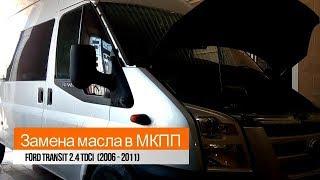 Замена масла в коробке Ford Transit 2.4 TDCi (2006-2011)/Коробка MT-82