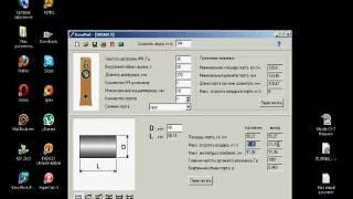 Расчет корпуса сабвуфера(, 2012-02-16T14:16:26.000Z)