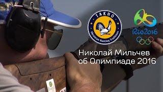Николай Мильчев об Олимпиаде 2016