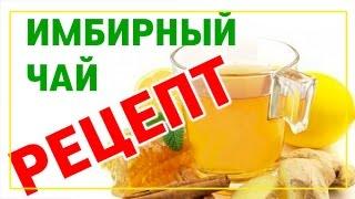 Имбирь с медом и лимоном Напиток здоровья