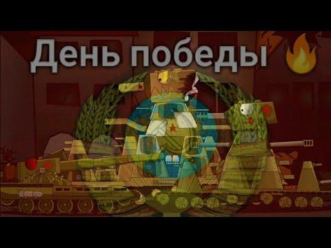 9 Мая - мультики про танки клип