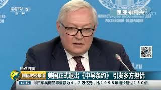 [国际财经报道]热点扫描 美国正式退出《中导条约》引发多方担忧  CCTV财经