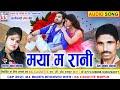 Premanand Chauhan   Sarla Gandharw    Cg Song   Maya Ma Rani   New All Dj Chhattisgarhi Geet   AVM