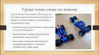 Реализация проекта Точка роста на уроках технологии,   уч. технологии Якубчик Александр Николаевич