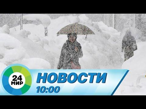 Новости 10:00 от 19.10.2021