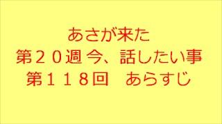 連続テレビ小説 あさが来た 第118回 あらすじです。 あさ(波瑠)は、東...