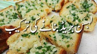 Garlic Bread 🍞 Recipe In Urdu لہسن بریڈ بنانے کا طریقہ Basic Garlic Bread Recipe | Appetizers