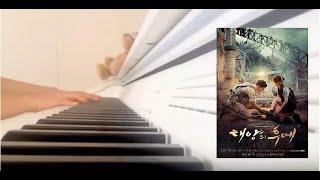 Descendants of the Sun OST - Always - t Yoonmirae - Piano