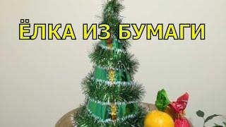 Елочка из бумаги. Новогодняя елка своими руками.(Как сделать елку из бумаги? Я решил сделать новогоднюю елку из бумаги формата А3. Размер этого листа 30 см..., 2015-12-08T21:29:29.000Z)