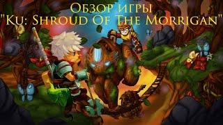 """Обзор: """"Ku: Shroud Of The Morrigan"""" (Bastion для бедных)"""