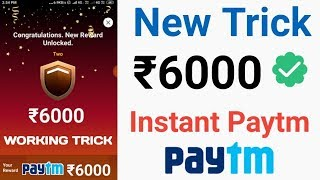 New App ₹6000 Instant Paytm Cash 100 % Unlimited Trick Working 2019