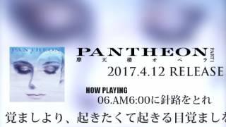 摩天楼オペラ / PANTHEON [全曲試聴]