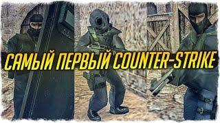 КАК ВЫГЛЯДЕЛ САМЫЙ ПЕРВЫЙ COUNTER-STRIKE? \ Counter-Strike 1.0