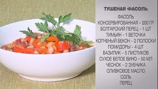 Тушеная фасоль / Тушеная фасоль с томатами / Фасоль / Фасоль рецепты / Фасоль с овощами тушеная
