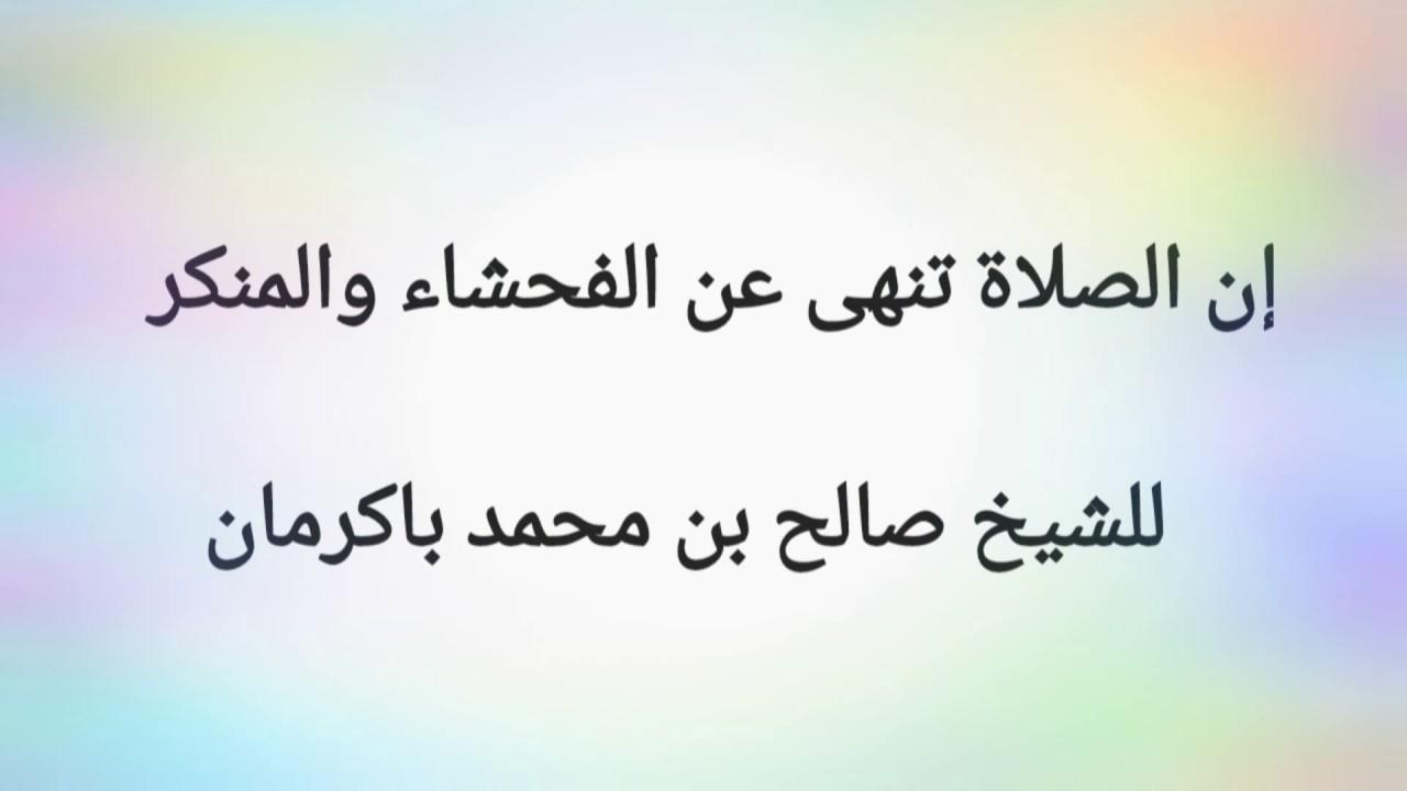 إن الصلاة تنهى عن الفحشاء والمنكر للشيخ صالح باكرمان Youtube