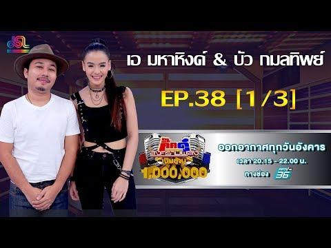 เอ มหาหิงค์ & บัว กมลทิพย์ - วันที่ 24 Oct 2019