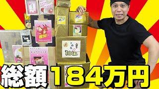 【遊戯王】1個184万円もする福袋を注文したらメチャクチャ荷物が届いたんだがwwwww【福袋2021】
