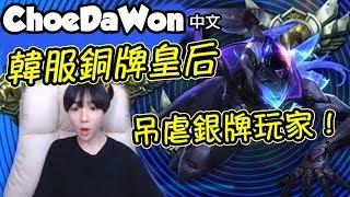 [ChoeDaWon 中文] 超可愛韓服實況主回來了 這絕對不是銅牌皇后的實力! (中文字幕) -LoL英雄聯盟