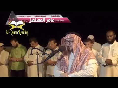 001 Al Fatiha Amir Muhalhal