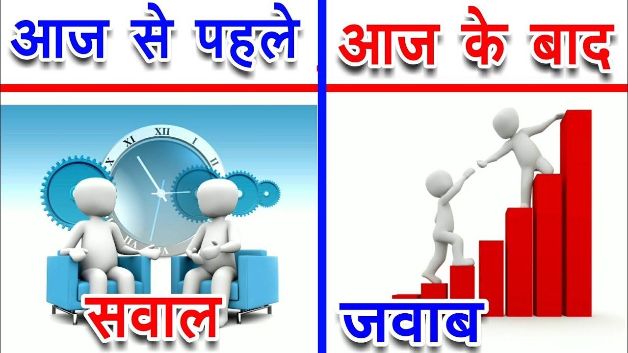 Sawal Hi Jawab Hai Pdf