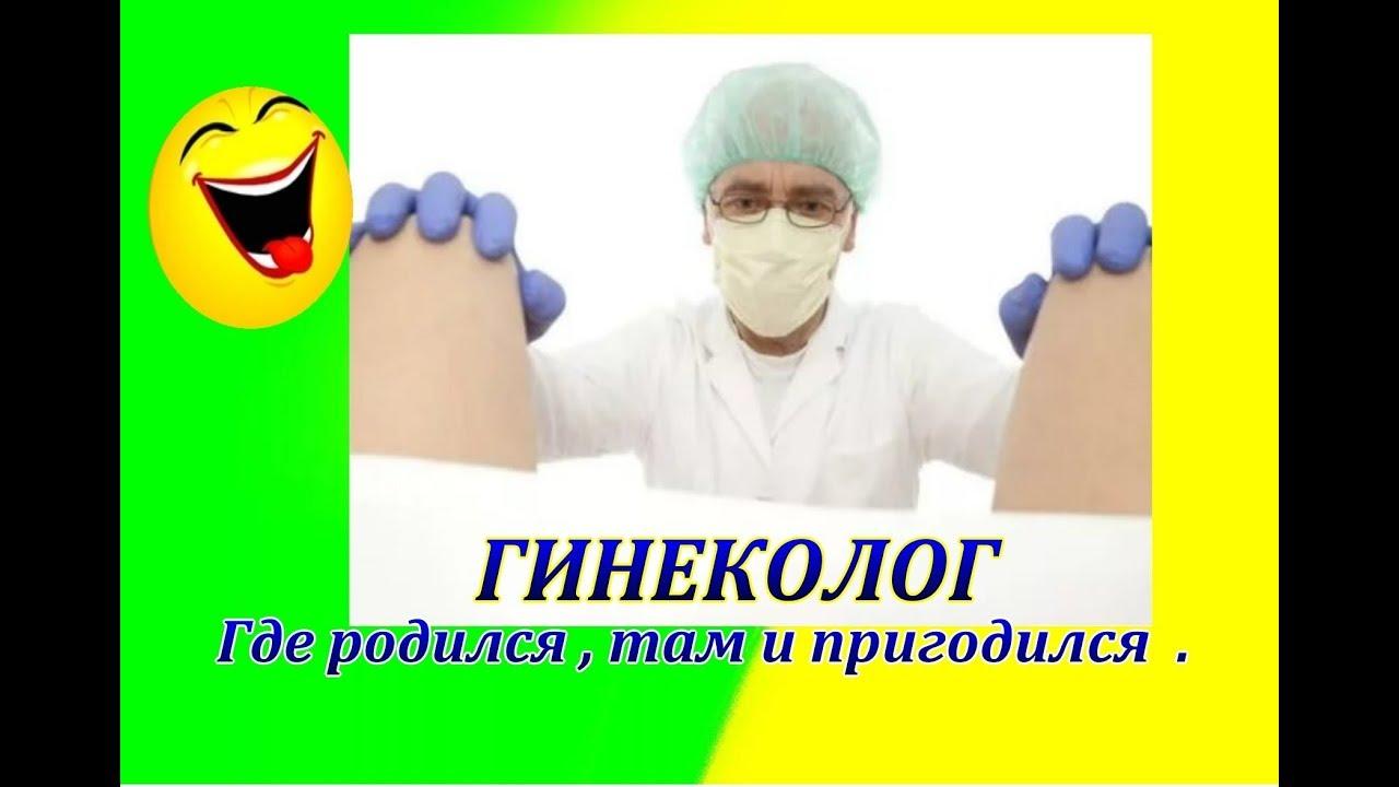 фото прикольные врачей