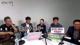 송가인어머니가 보여준 사투리의 위엄, 글로벌하당께~[낭만항구 짤]