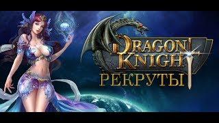Dragon Knight — рекруты: наем, обмен, прокачка [Гайд]