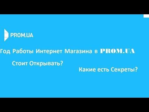 Год работы Интернет Магазина в Prom.ua.Стоит Открывать  Какие есть Секреты  0c9d6c83bbed0