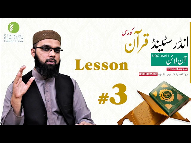 Lesson 3 Understand Quran and Salah Course in Ramadan 2020 | Character Education Foundation