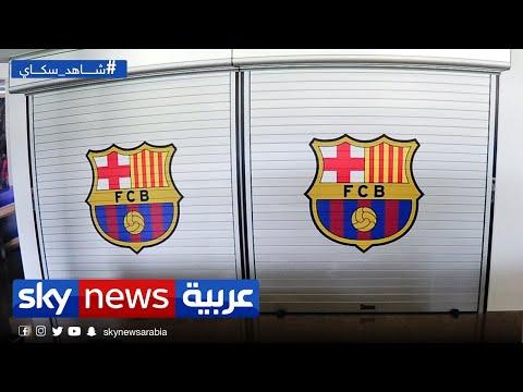برشلونة يعلن ظهور كورونا بصفوف فريقه..  - نشر قبل 51 دقيقة