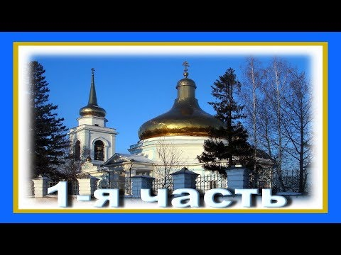 1 я часть Фестиваля православной песни БЛАГОДАТЬ Талица 2018