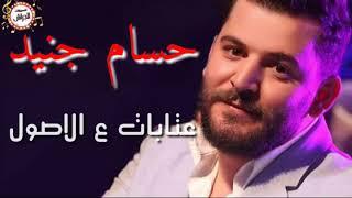 حسام جنيد عتابا على الاصول 2017
