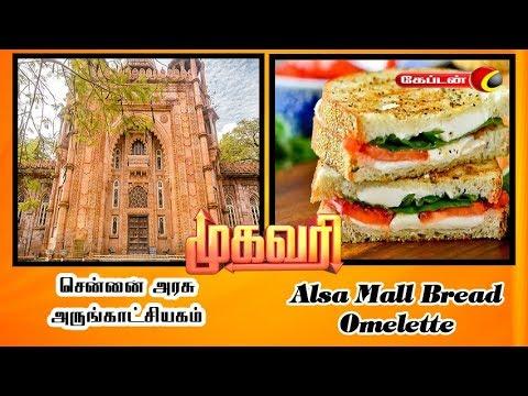 சென்னை அரசு அருங்காட்சியகம் | Alsa Mall Bread Omelette | #முகவரி | 05.01.2019 |  Chennai Government Museum | Alsa Mall Sandwich Shop | Fast Food Cuisines | Food Stop | Alsa Mall Bread Omelette | The Best Bread Omelette In Chennai | Bread Omelette Recipe | Alsa Mall Bread Omelette!!! | Alsa Mall Bread Omelette!!! #alsamall #breadomlette #eggsandwich #timepass #streetfood #healthyfood #instabread #chennaicreak #chennaibestthing  Like: https://www.facebook.com/CaptainTelevision/ Follow: https://twitter.com/captainnewstv Web:  http://www.captainmedia.in  About Captain TV  Captain TV, a standalone Tamil General Entertainment Satellite Television Channel was launched on April 14 2010. Equipped with latest technical Infrastructure to reach the Global Tamil Population A complete entertainment and current affairs channel which emphasison • Social Awareness • Uplifting of Youth • Women development Socially and Economically • Enlighten the social causes and effects and cover all other public views  Our vision is to be recognized as the world's leading Tamil Entrainment, News  and Current Affairs media network most trusted, reaching people without any barriers.  Our mission is to deliver informative, educative and entertainment content to the world Tamil populations which inspires people through Engaging talented, creative and spirited people. Reaching deeper, broader and closer with our content, platforms and interactions. Rebalancing Tamil Media by representing the diversity and humanity of the world. Being a hope to the voiceless. Achieving outstanding results efficiently.