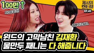 Kim Jae-hwan Flying to the Showterview with the Wind. 《Showterview with Jessi》 EP.45 by Mobidic