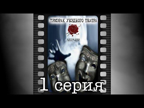 Призрак уездного театра. Первая серия.