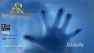 "Антиреспект - Холода (альбом ""Тишина 2019)"