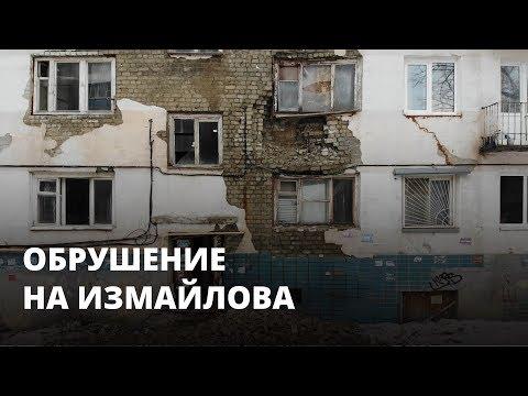 Дом не успели признать аварийным. Часть фасада рухнула