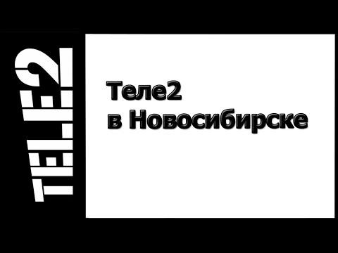 Тарифы Теле2 в Новосибирске в 2019-2020 году