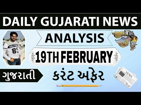Gujarat DAILY News analysis - 19th FEBRUARY - Daily current affairs in gujarati GPSC GSSSB GSET TET