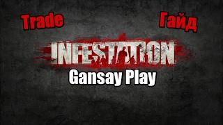 Infestation: The NewZ - Trade - Гайд по торговле