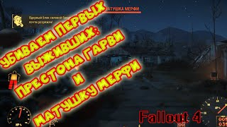 Fallout 4 3 ч1 Убийство Престона Гарви и матушки Мерфи