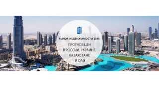 Рынок недвижимости в 2015 году: прогноз цен в России, Украине, Казахстане и ОАЭ(, 2015-05-11T09:09:12.000Z)