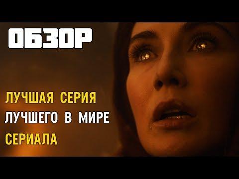 Игра Престолов 3 серия 8 сезон | Game of Thrones ОБЗОР